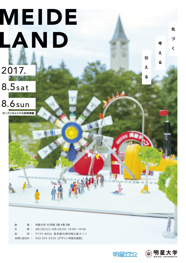 学生による企画展示会「MEIDELAND」開催【8/5,6】