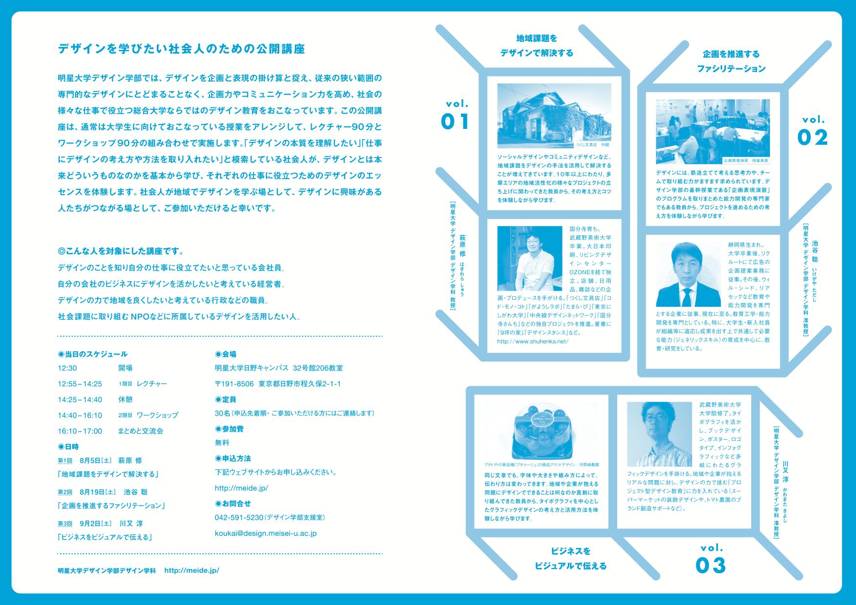 デザインを学びたい社会人のための公開講座開催【8/5,19, 9/2】