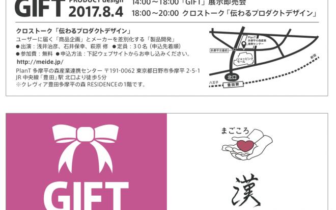 プロダクトデザインC「ギフト」展示発表会 開催【8/4】