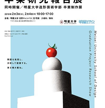 「第1回卒業研究報告展」開催のお知らせ