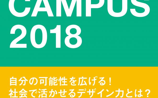 オープンキャンパス開催!!【7/29】