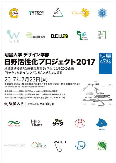 「日野活性化プロジェクト2017」発表会のご案内