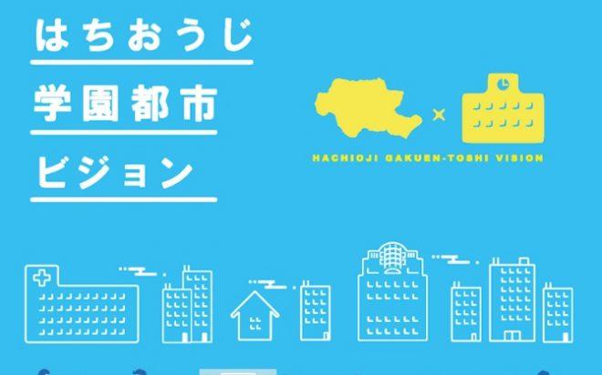 「はちおうじ学園都市ビジョン」の表紙をデザイン学部学生がデザインしました