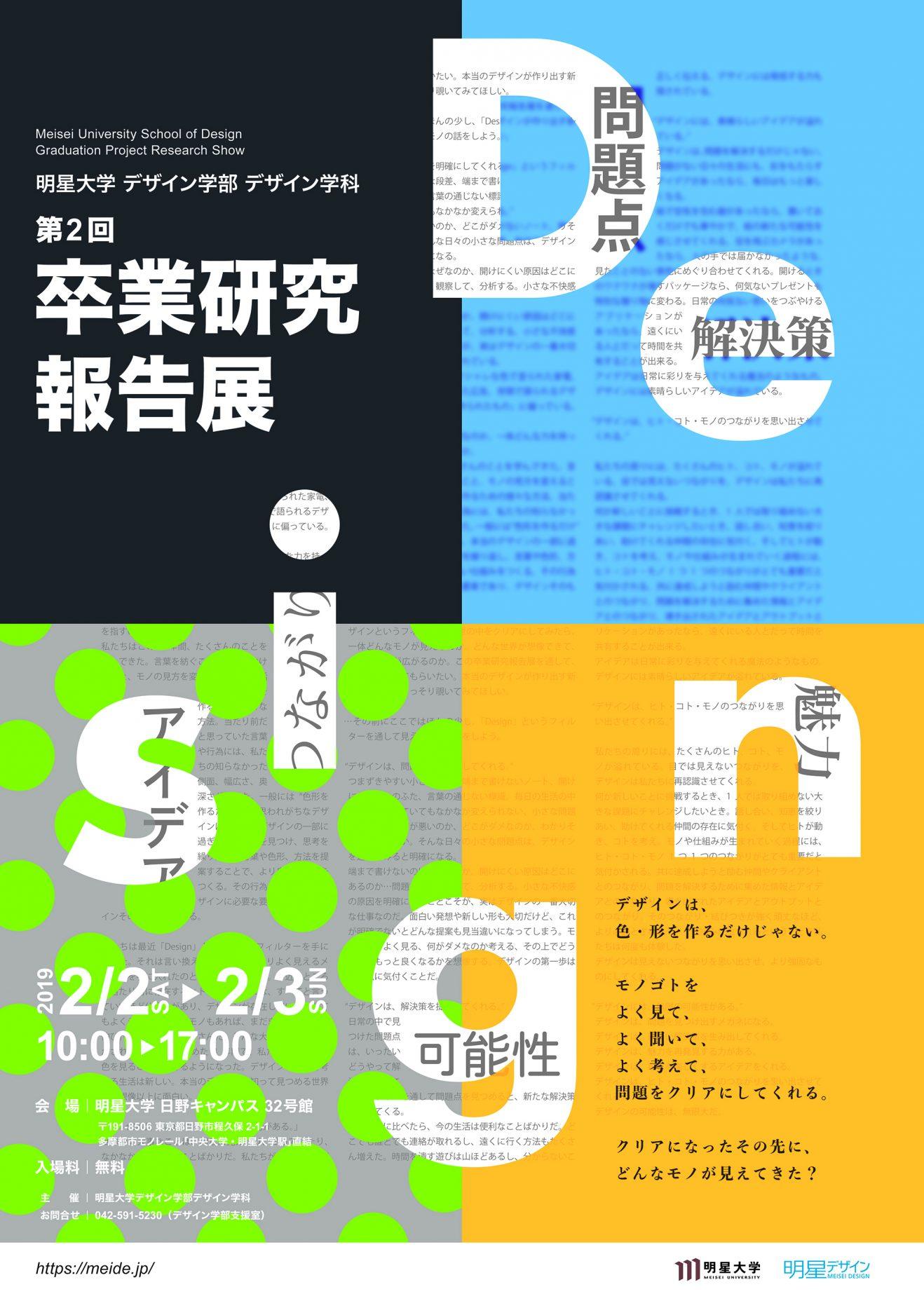 2018年度卒業研究報告展 2月2日(土)・3日(日)開催