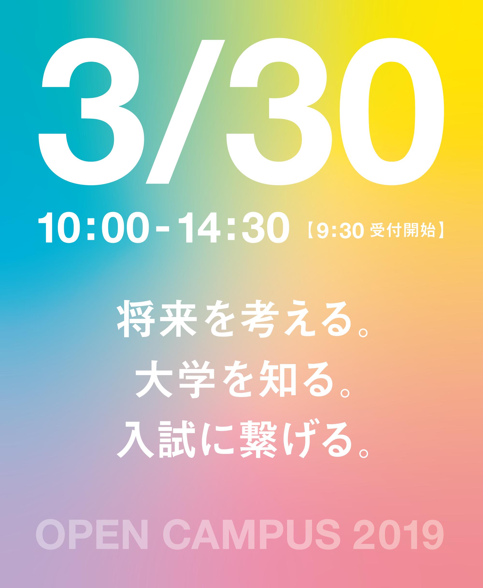 オープンキャンパスがはじまります!! 【3/30】