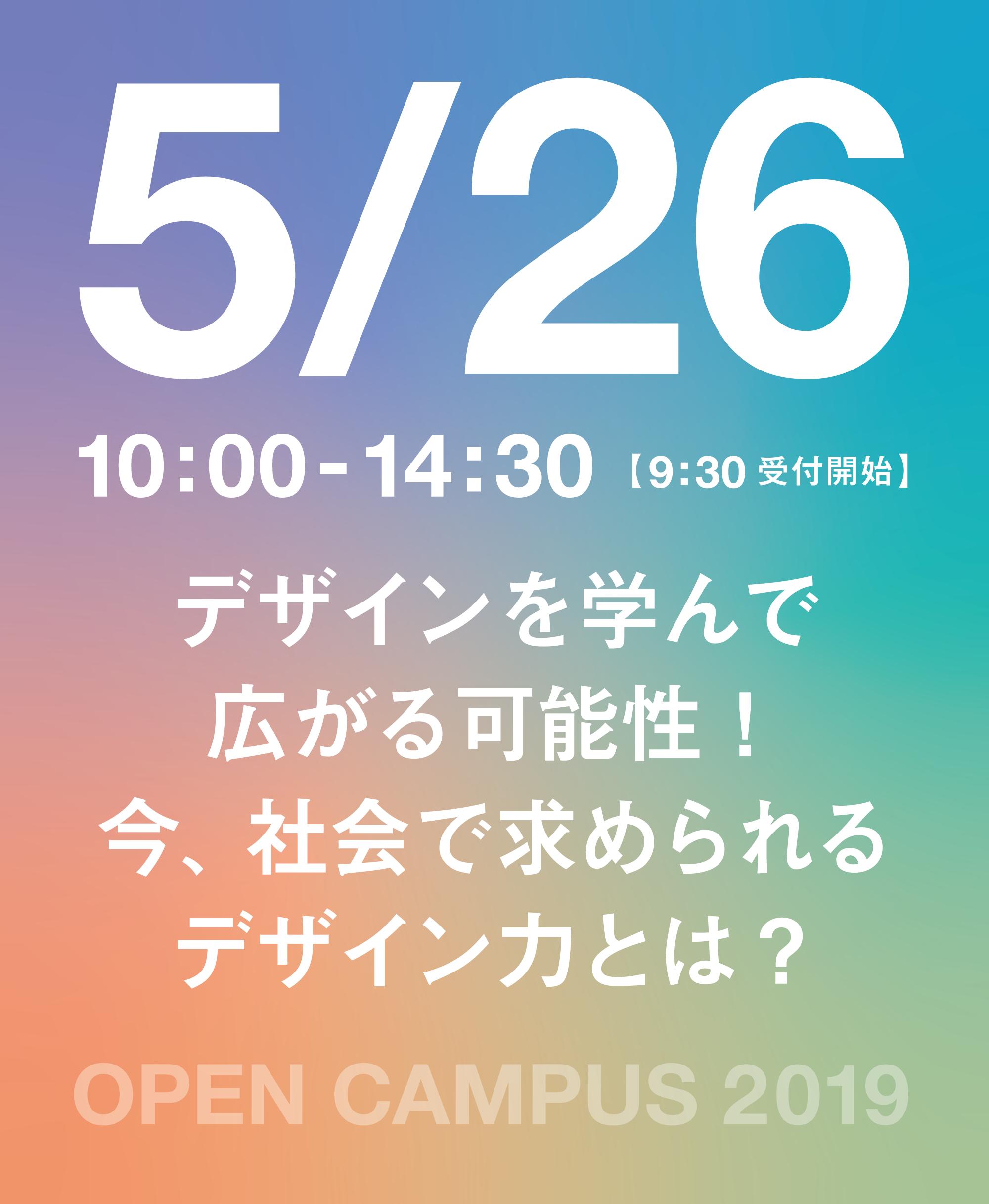 オープンキャンパス開催!! 【5/26】