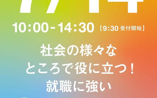 オープンキャンパスを開催します!!【7/14】