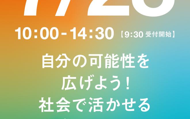オープンキャンパスを開催します!!【7/28】