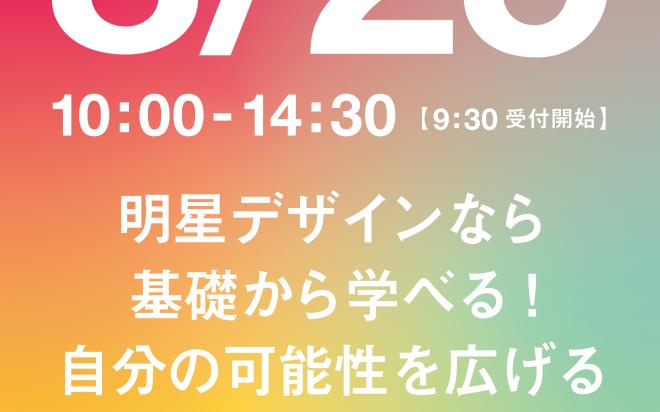 オープンキャンパスを開催します!!【8/25】