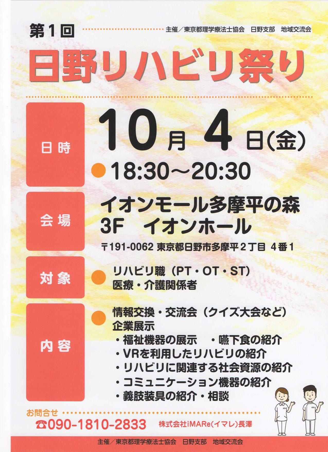 吉岡准教授が研究開発したVRプログラムを日野市リハビリ祭りに出展