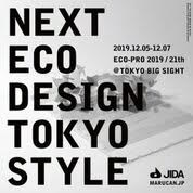 「Next Eco Design展2019」のお知らせ