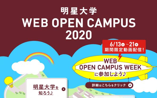WEBオープンキャンパス開催中です!