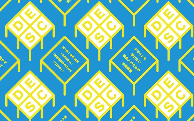 デザインを学びたい社会人のためのオンライン公開講座を開講します!