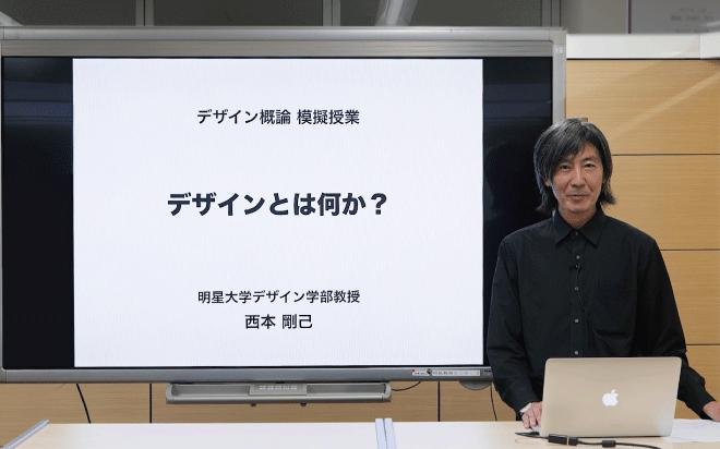 模擬授業「デザイン概論特別講義」