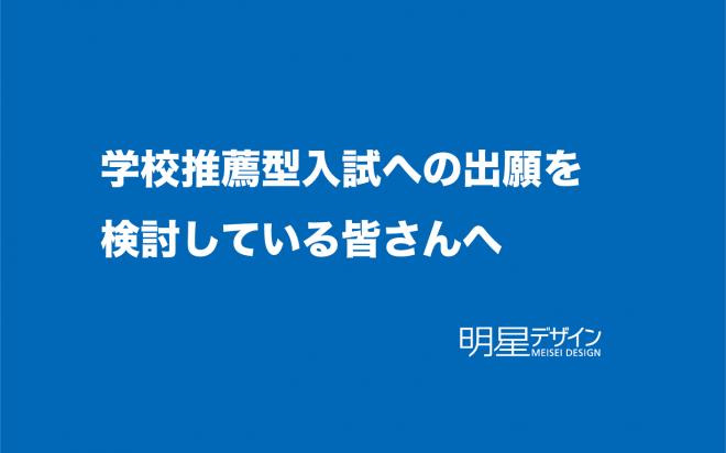 学校推薦型入試への出願を検討している皆さんへ【9月26日更新】