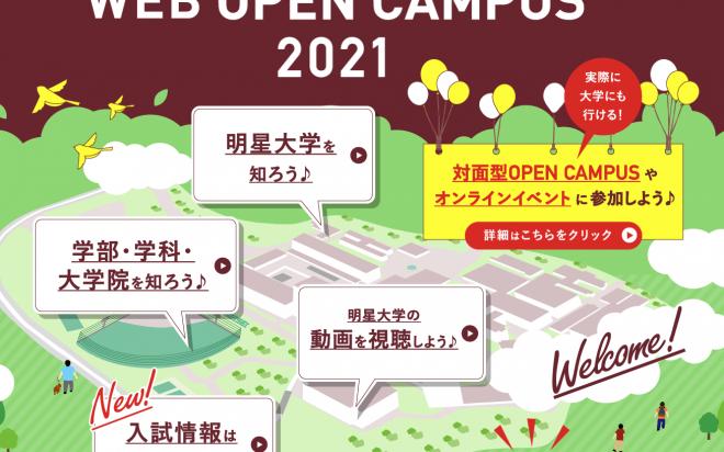 WEBオープンキャンパスイベント実施決定!